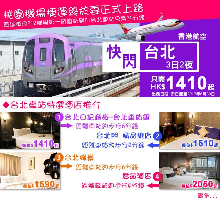香港航空 快閃台北3日2夜套票,6月30日前出發,每位港幣$1410起
