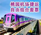 Taoyuan Airport MRT, 桃園機場捷運