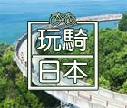 玩騎日本,來一趙單車旅遊, Cycling in Japan