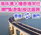 由香港經港珠澳大橋來往澳門 七人車點對點接送服務 單程只需港幣$4500起