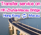 7-Seater Door to Door Vehicle Service Between Hong Kong and Macau by riding on the Hong Kong-Zhuhai-Macao Bridge! One Way Only at HK$4500up